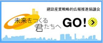 未来をつくる君たちへGO!|建設産業戦略的広報推進協議会