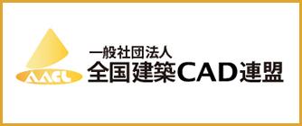 一般社団法人全国建築CAD連盟