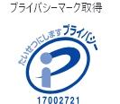 プライバシーマーク取得 たいせつにしますプライバシー 17002721